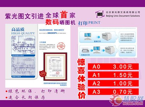 数码晒图机,可直接打印蓝图.与传统晒图机相比,效率高、成本低,